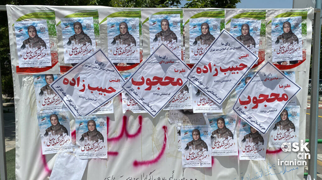 Promotional posters of various Tehran city council candidate for the 2021 elections, situated in Mellat Park.